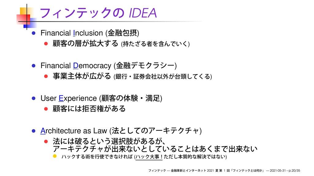 IDEA Financial Inclusion ( ) ( ) Financial Demo...