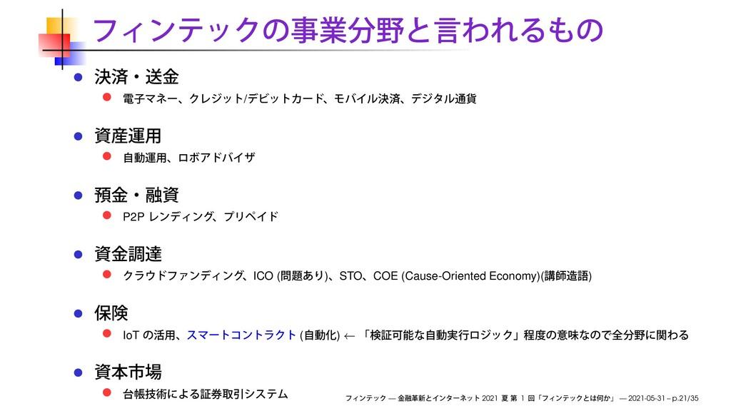 / P2P ICO ( ) STO COE (Cause-Oriented Economy)(...