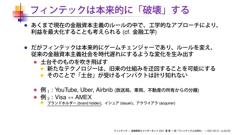 (cf. ) 1 : YouTube, Uber, Airbnb ( ) 2 : Visa ↔...