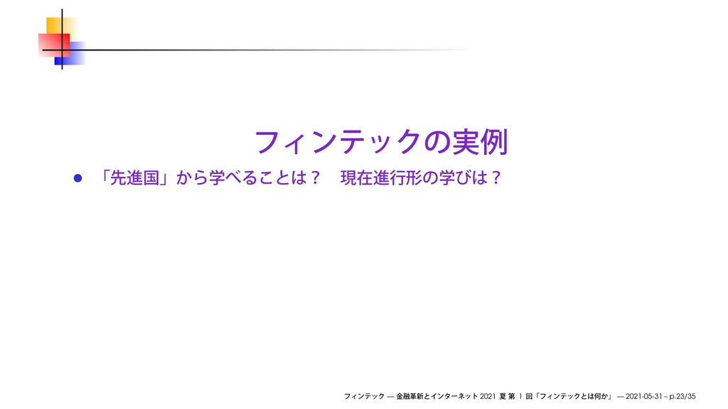 — 2021 1 — 2021-05-31 – p.23/35