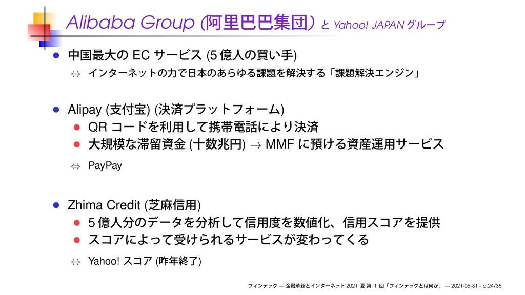 Alibaba Group ( ) Yahoo! JAPAN EC (5 ) ⇔ Alipay...