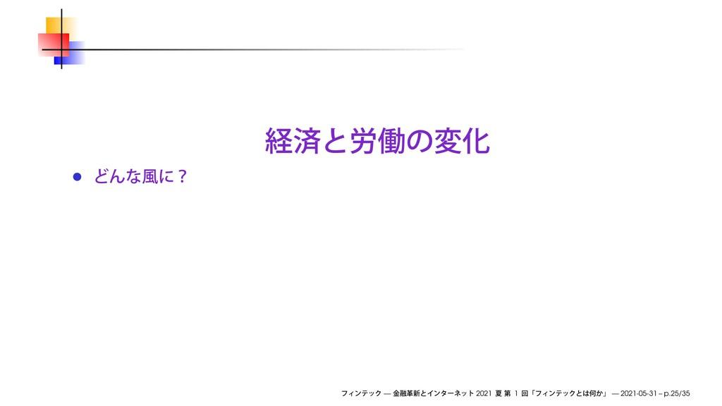 — 2021 1 — 2021-05-31 – p.25/35
