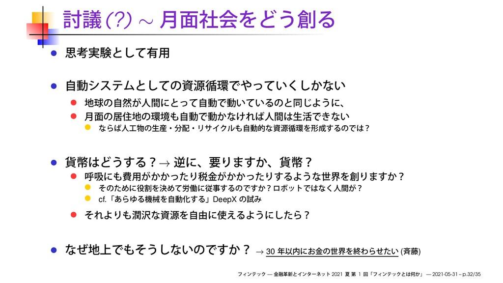 (?) ∼ → cf. DeepX → 30 ( ) — 2021 1 — 2021-05-3...