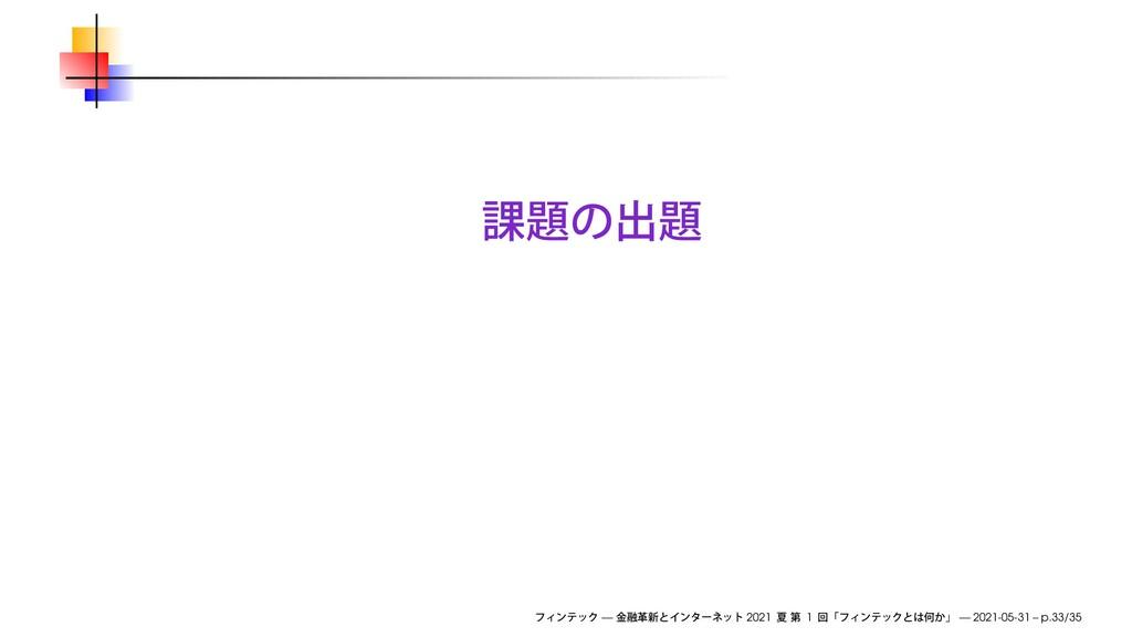 — 2021 1 — 2021-05-31 – p.33/35