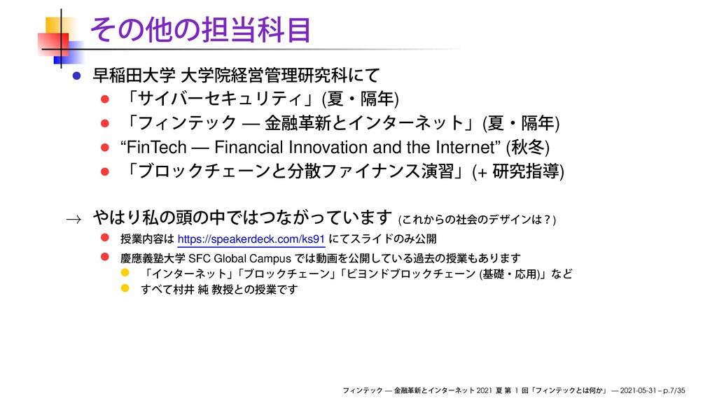 """( ) — ( ) """"FinTech — Financial Innovation and t..."""