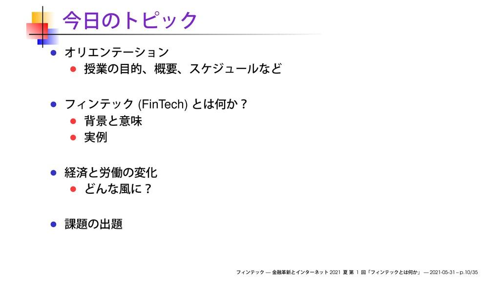 (FinTech) — 2021 1 — 2021-05-31 – p.10/35
