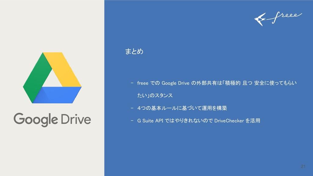 21 まとめ - freee での Google Drive の外部共有は「積極的 且つ 安全...