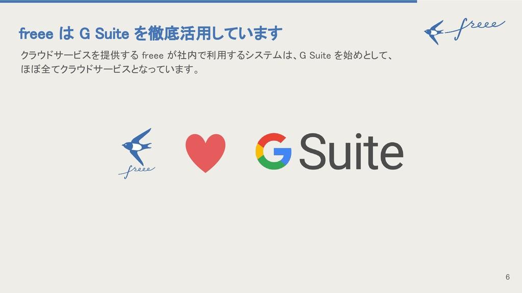 クラウドサービスを提供する freee が社内で利用するシステムは、G Suite を始めとし...