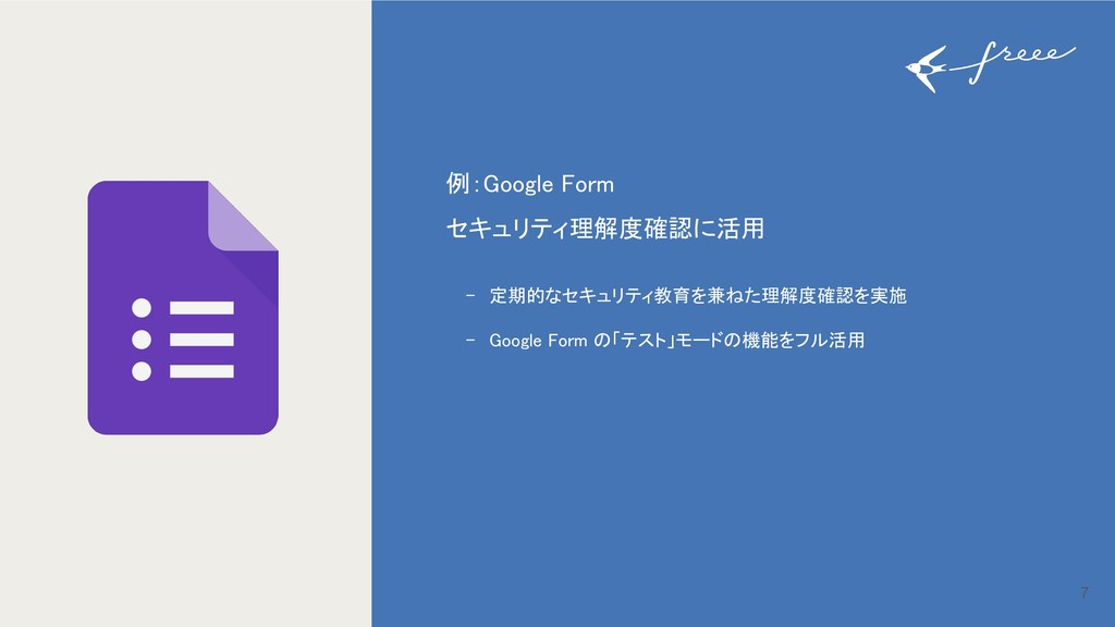 7 例:Google Form セキュリティ理解度確認に活用 - 定期的なセキュリティ教育を兼...