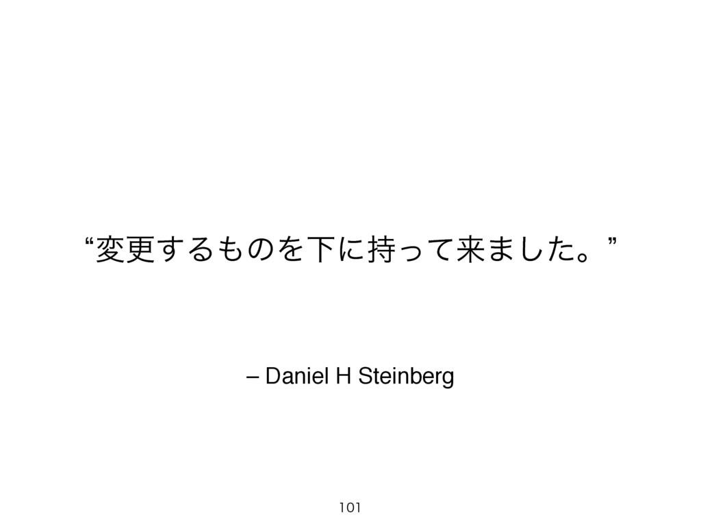 – Daniel H Steinberg lมߋ͢ΔͷΛԼʹͬͯདྷ·ͨ͠ɻz