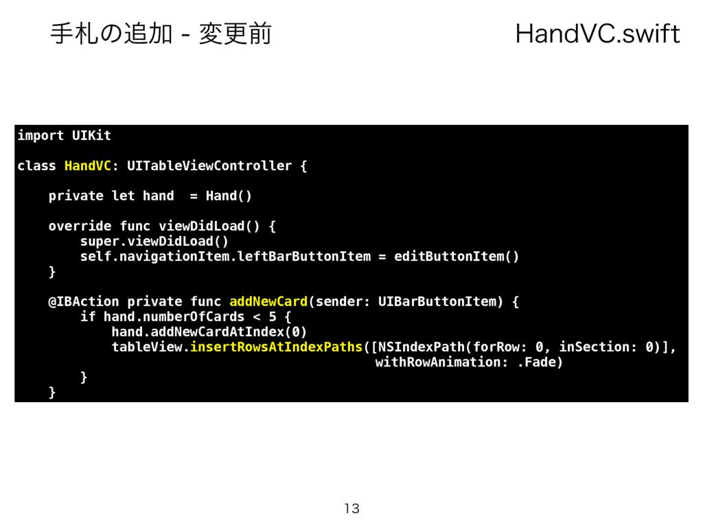 )BOE7$TXJGU खͷՃมߋલ import UIKit class Han...