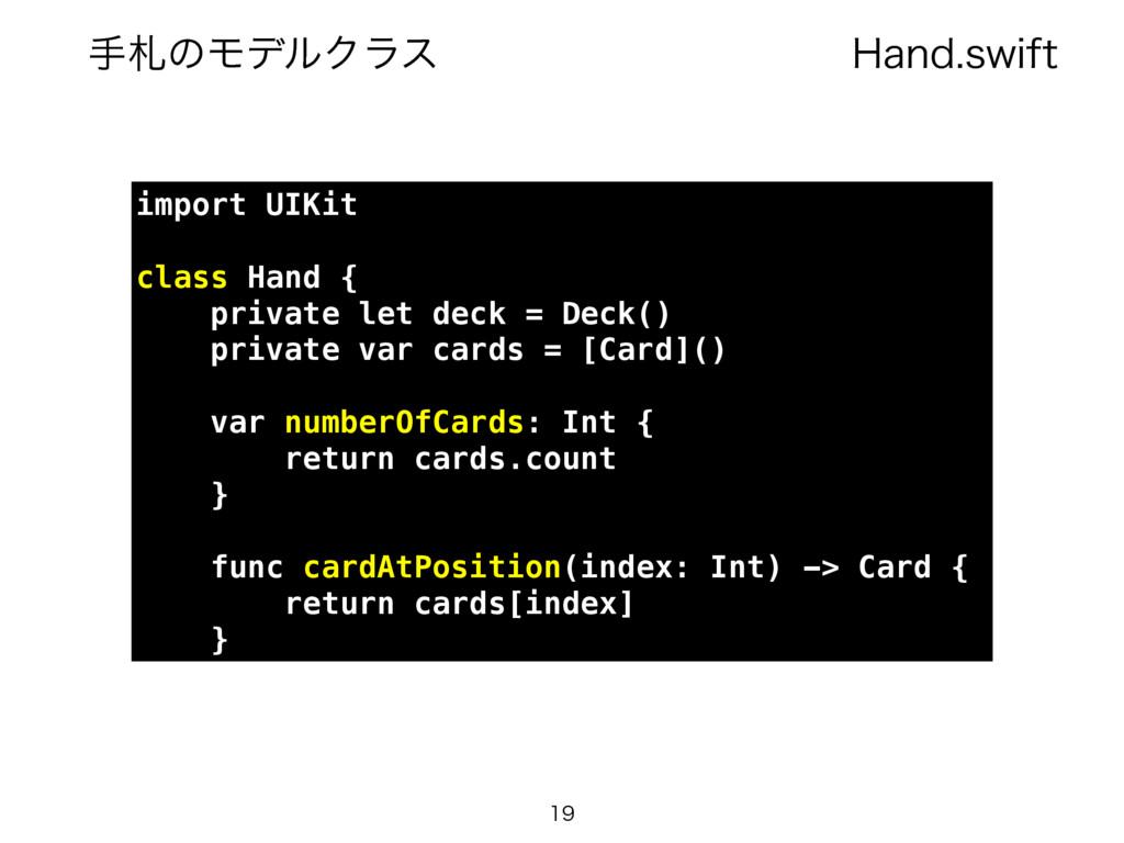 )BOETXJGU खͷϞσϧΫϥε  import UIKit class Hand...