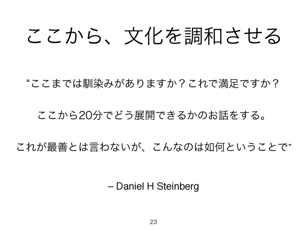 – Daniel H Steinberg l͜͜·ͰೃછΈ͕͋Γ·͔͢ʁ͜ΕͰຬͰ͔͢ʁ...