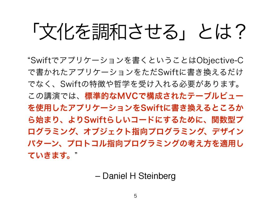 – Daniel H Steinberg l4XJGUͰΞϓϦέʔγϣϯΛॻ͘ͱ͍͏͜ͱ0C...