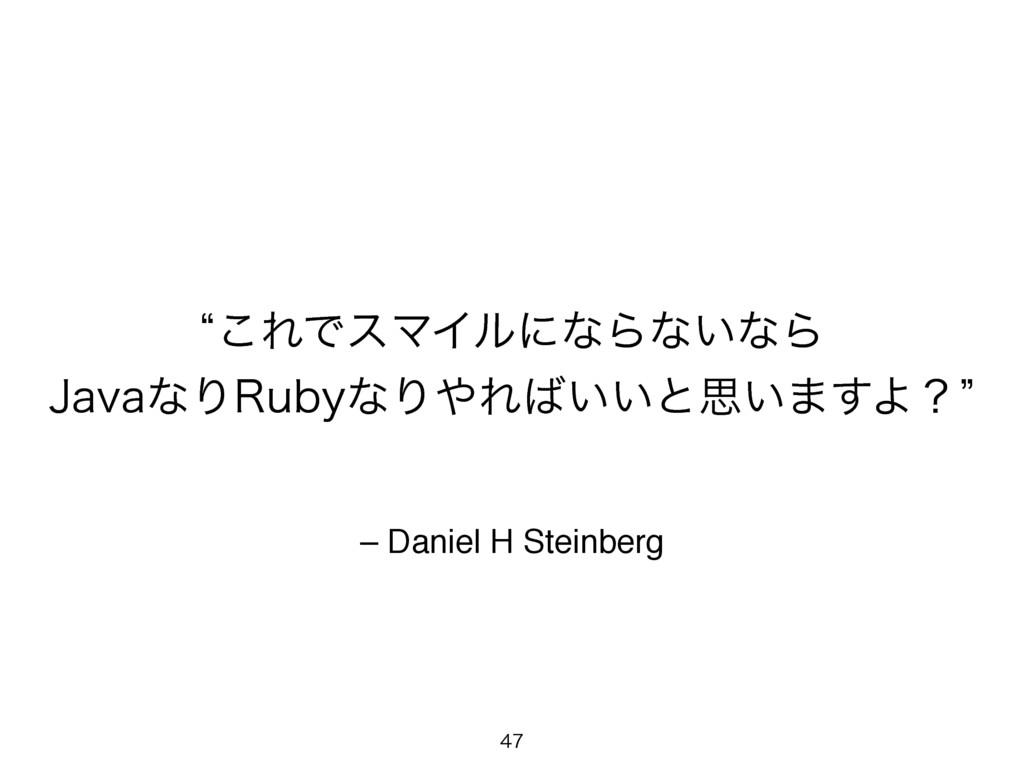 – Daniel H Steinberg l͜ΕͰεϚΠϧʹͳΒͳ͍ͳΒ +BWBͳΓ3VC...