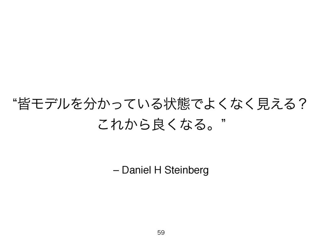 – Daniel H Steinberg lօϞσϧΛ͔͍ͬͯΔঢ়ଶͰΑ͘ͳ͘ݟ͑Δʁ ͜Ε...
