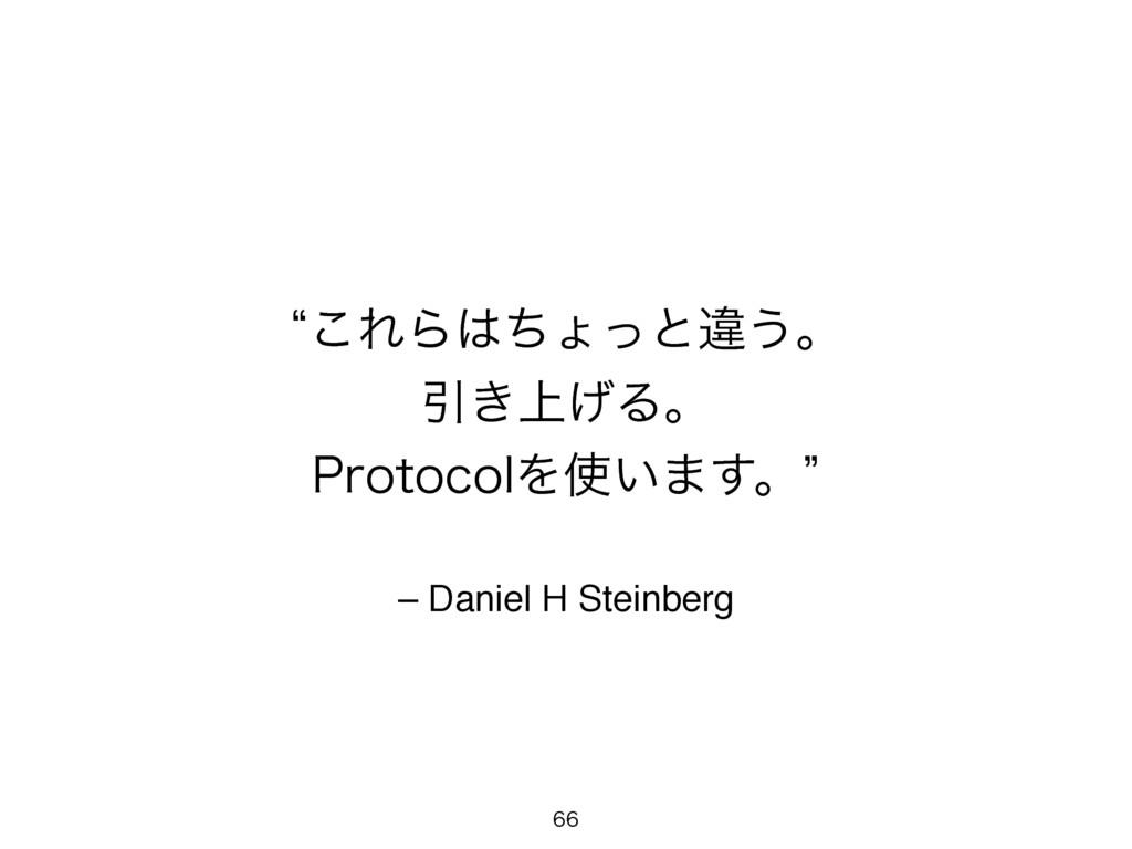 – Daniel H Steinberg l͜ΕΒͪΐͬͱҧ͏ɻ Ҿ্͖͛Δɻ 1SPU...