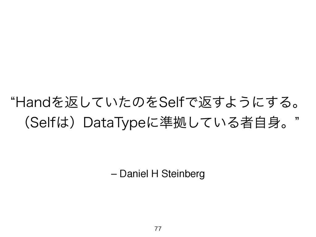 – Daniel H Steinberg l)BOEΛฦ͍ͯͨ͠ͷΛ4FMGͰฦ͢Α͏ʹ͢Δɻ...