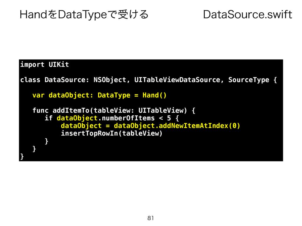 %BUB4PVSDFTXJGU )BOEΛ%BUB5ZQFͰड͚Δ  import UI...