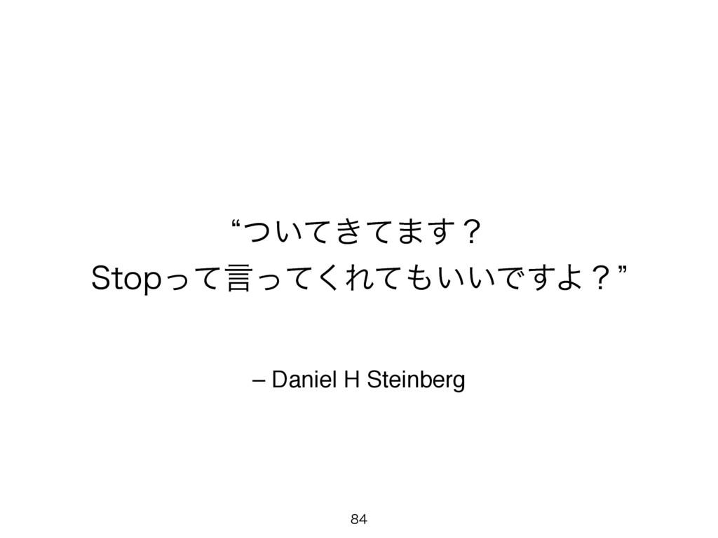 – Daniel H Steinberg l͍͖ͭͯͯ·͢ʁ 4UPQͬͯݴͬͯ͘Ε͍͍ͯ...