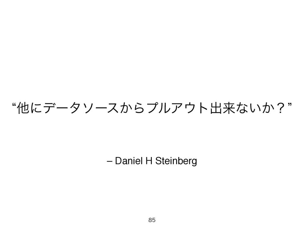 – Daniel H Steinberg lଞʹσʔλιʔε͔ΒϓϧΞτग़དྷͳ͍͔ʁz