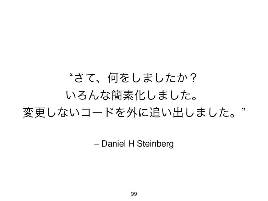 – Daniel H Steinberg lͯ͞ɺԿΛ͠·͔ͨ͠ʁ ͍ΖΜͳ؆ૉԽ͠·ͨ͠ɻ...