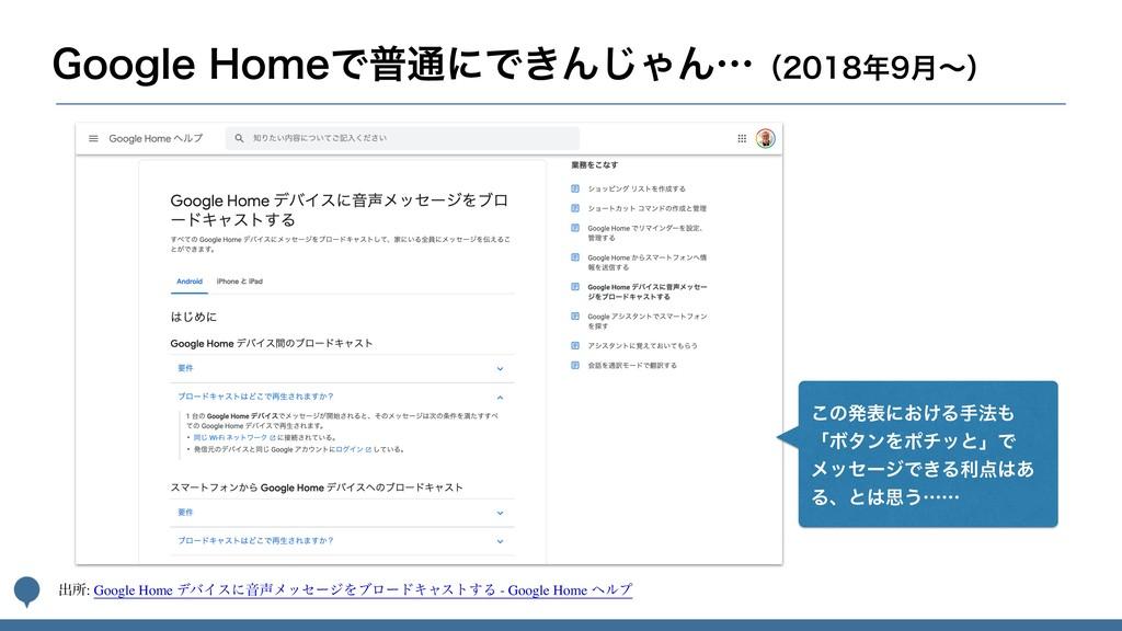 (PPHMF)PNFͰී௨ʹͰ͖Μ͡ΌΜʜʢ݄ʙʣ ग़ॴ: Google Hom...