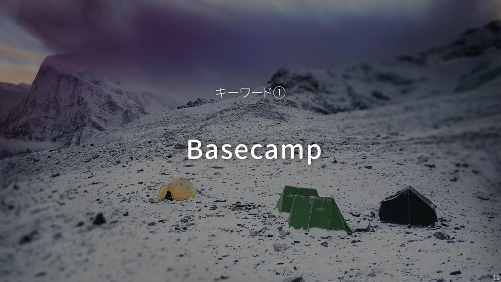 キーワード① Basecamp Ø11