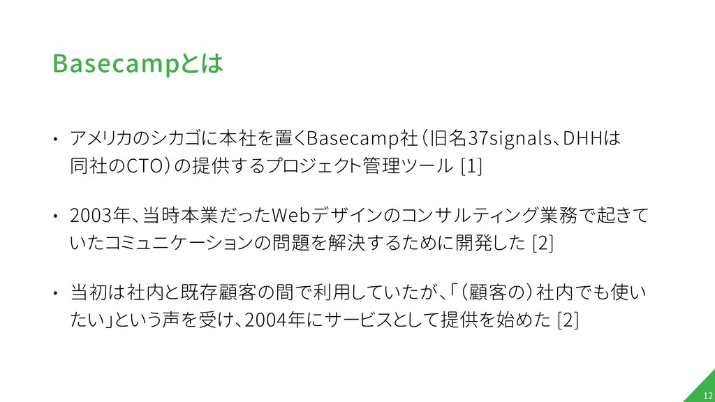 Basecampとは • アメリカのシカゴに本社を置くBasecamp社(旧名37signal...