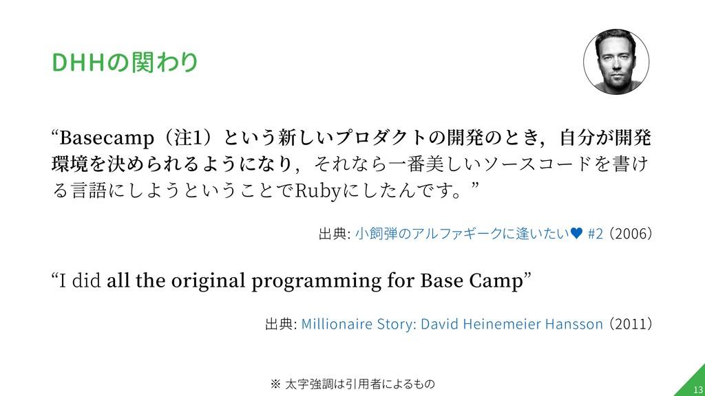 "DHHの関わり ""Basecamp(注1)という新しいプロダクトの開発のとき,⾃分が開発 環境..."