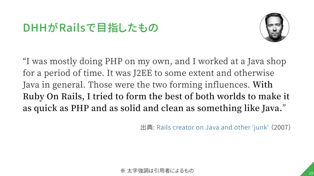 "DHHがRailsで目指したもの ""I was mostly doing PHP on my ..."