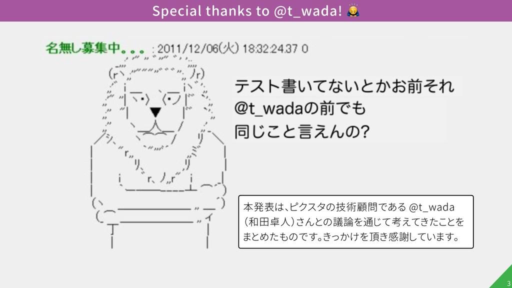!3 Special thanks to @t_wada!  本発表は、ピクスタの技術顧問であ...