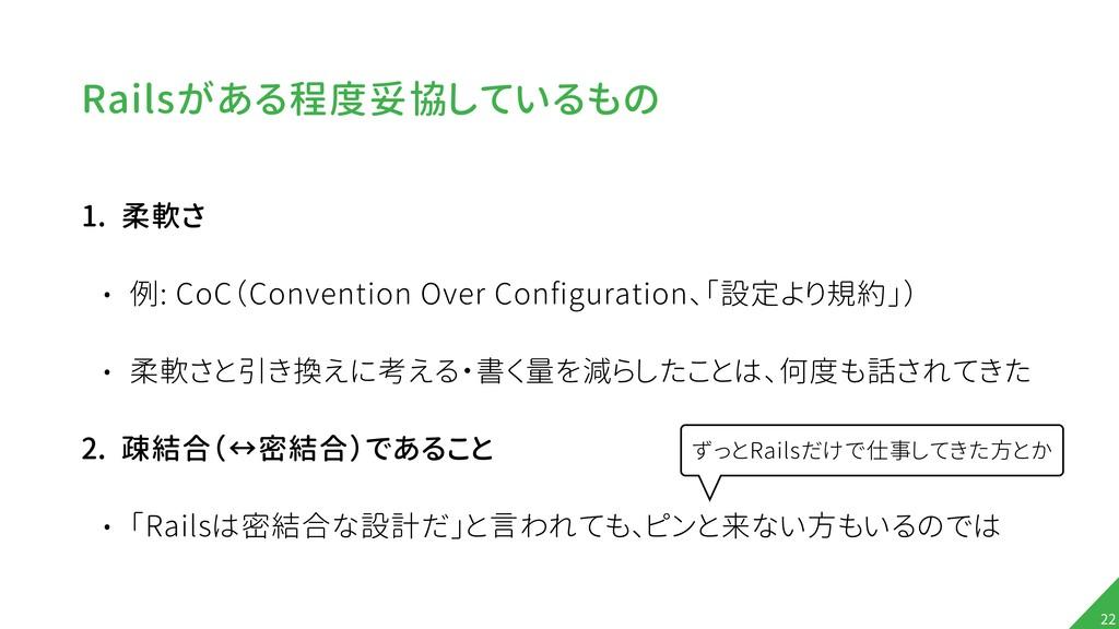 Railsがある程度妥協しているもの 1. 柔軟さ • 例: CoC(Convention O...
