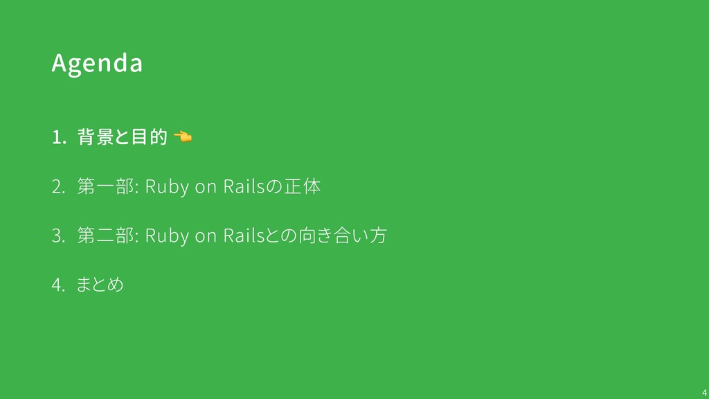 Agenda !4 1. 背景と目的  2. 第一部: Ruby on Railsの正体 3....