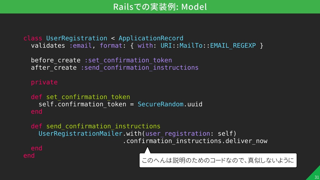 !31 Railsでの実装例: Model class UserRegistration < ...