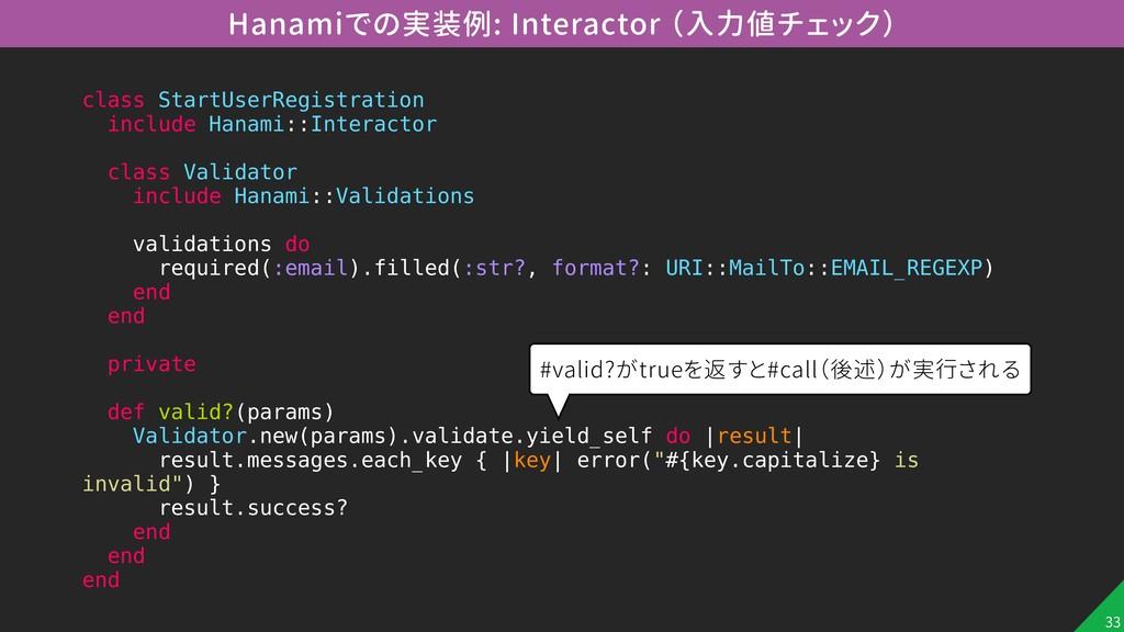 !33 Hanamiでの実装例: Interactor (入力値チェック) class Sta...