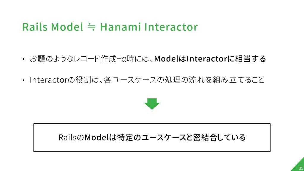 Rails Model ≒ Hanami Interactor • お題のようなレコード作成+...
