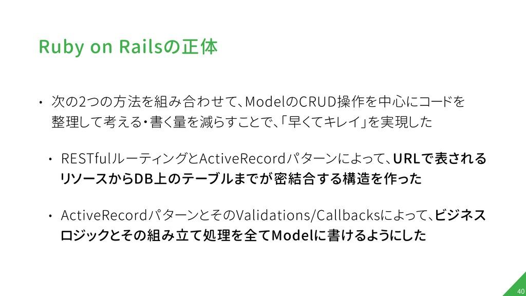 Ruby on Railsの正体 • 次の2つの方法を組み合わせて、ModelのCRUD操作を...