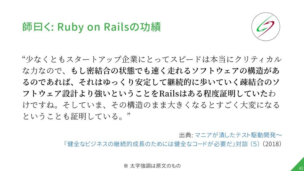"""師曰く: Ruby on Railsの功績 """"少なくともスタートアップ企業にとってスピードは本..."""