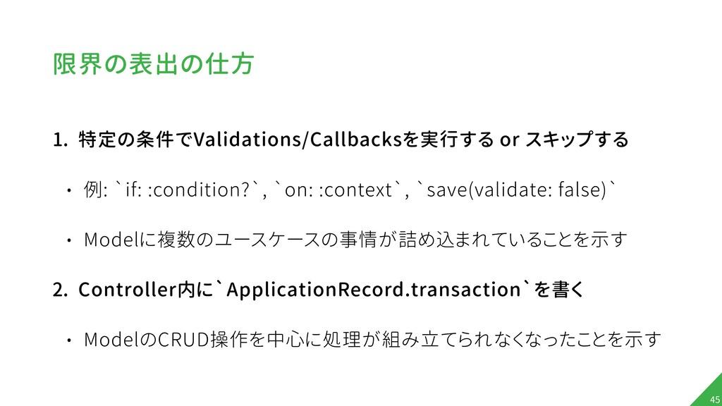 限界の表出の仕方 1. 特定の条件でValidations/Callbacksを実行する or...