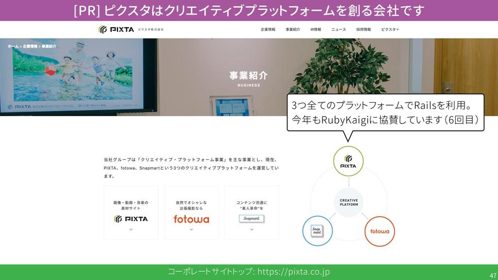 コーポレートサイトトップ: https://pixta.co.jp !47 [PR] ピクスタ...