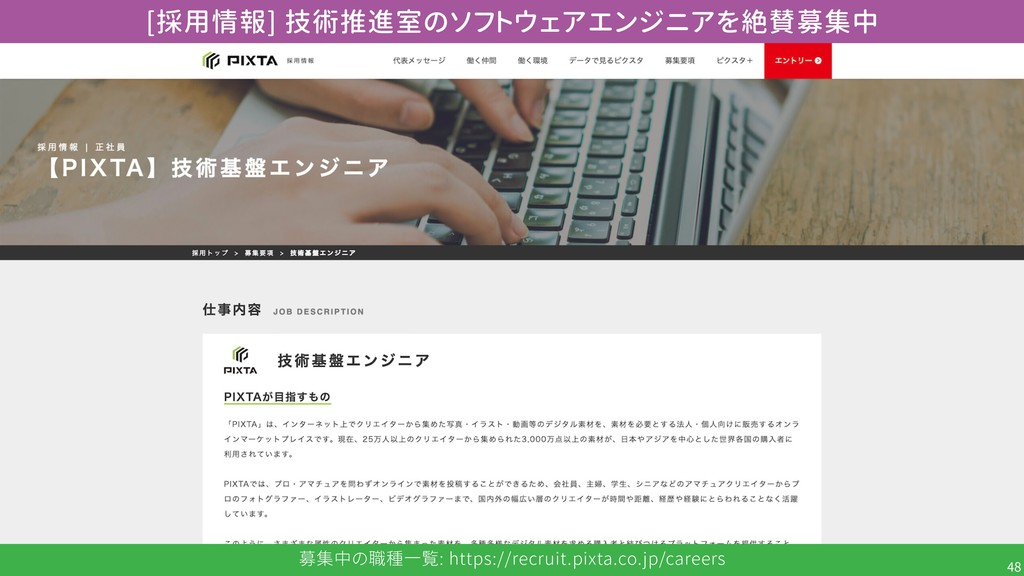 募集中の職種一覧: https://recruit.pixta.co.jp/careers !...