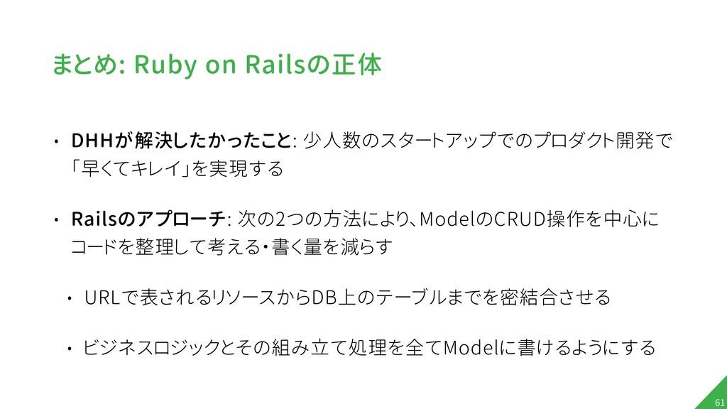 まとめ: Ruby on Railsの正体 • DHHが解決したかったこと: 少人数のスタート...