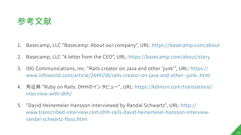"参考文献 1. Basecamp, LLC ""Basecamp: About our comp..."