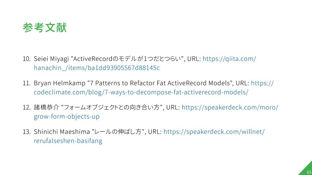 """参考文献 10. Seiei Miyagi """"ActiveRecordのモデルが1つだとつらい..."""