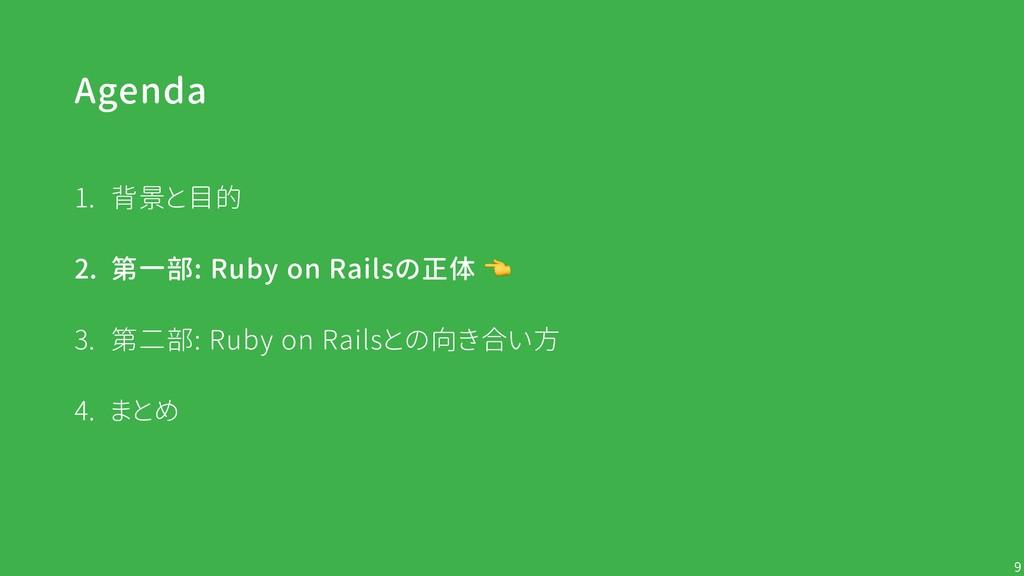 Agenda !9 1. 背景と目的 2. 第一部: Ruby on Railsの正体  3....