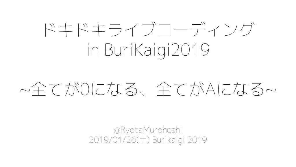 ドキドキライブコーディング in BuriKaigi2019 ~全てが0になる、全てがAになる...