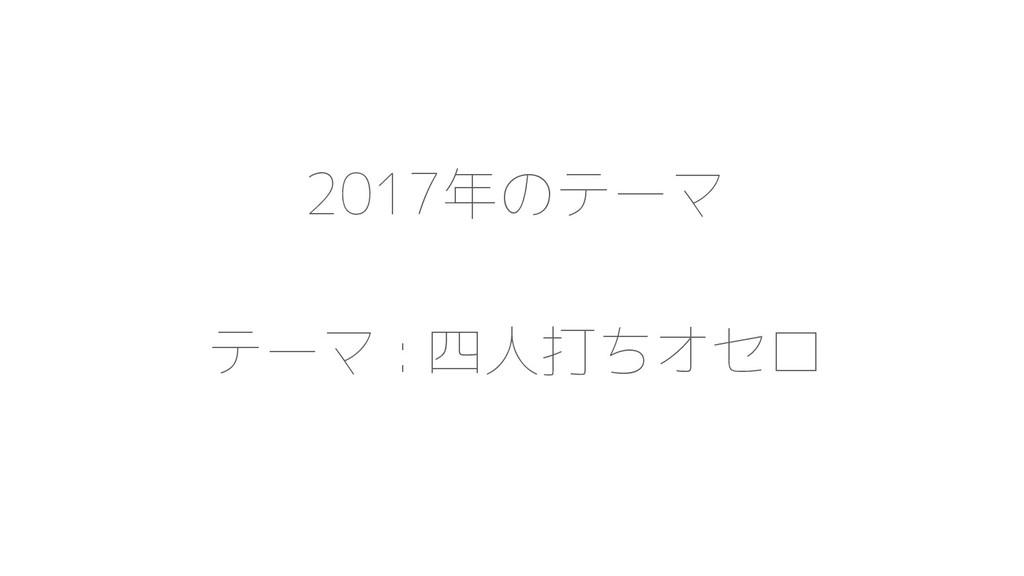 2017年のテーマ テーマ : 四人打ちオセロ