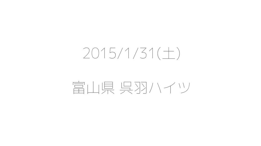 2015/1/31(土) 富山県 呉羽ハイツ