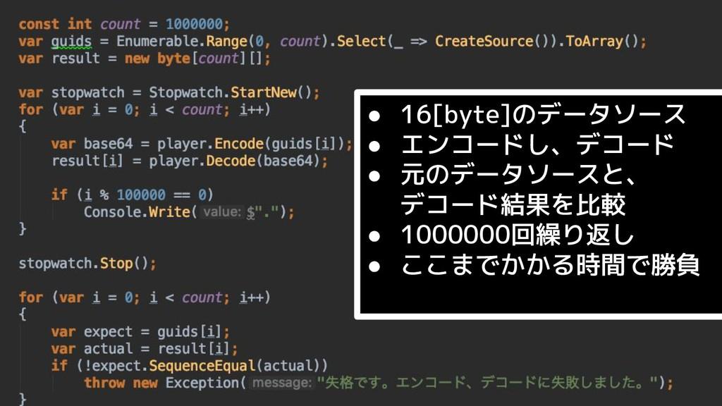 ● 16[byte]のデータソース ● エンコードし、デコード ● 元のデータソースと、 デコ...